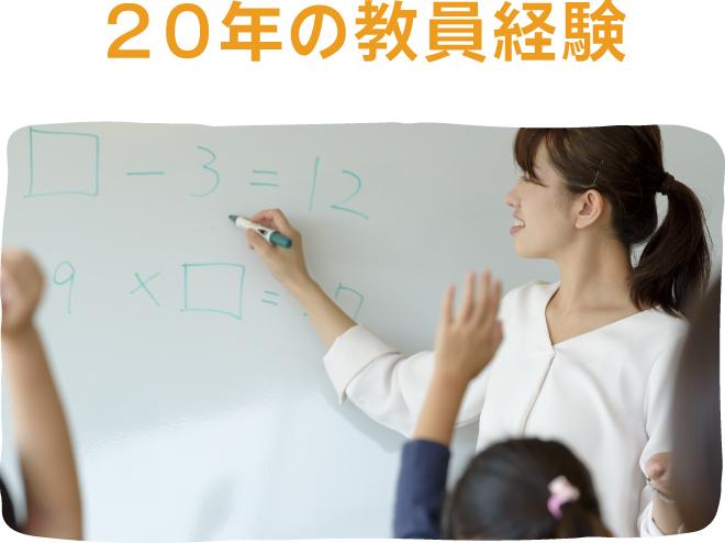 20年の教員経験
