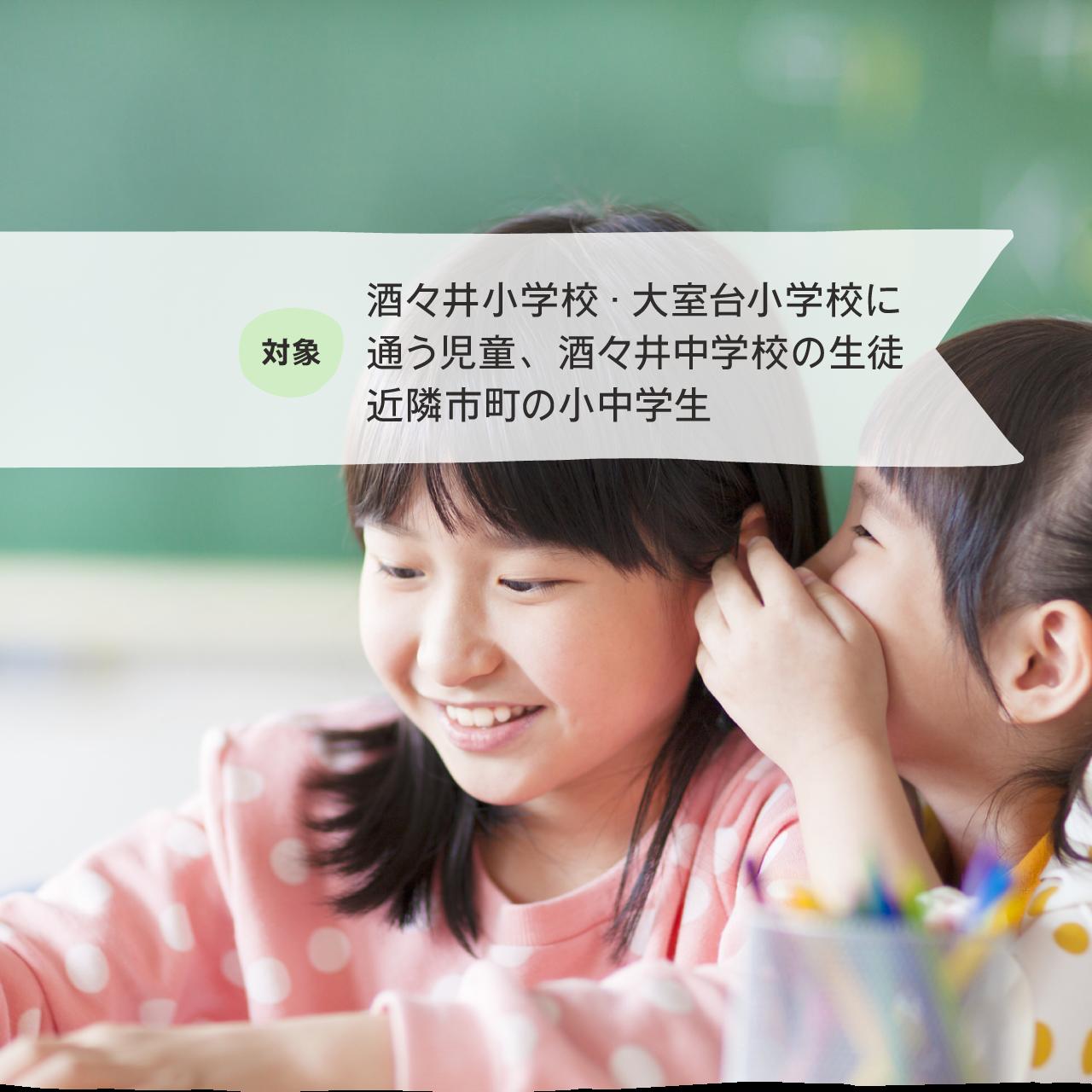 2021.06 OPEN!無料体験受付中!対象は、酒々井小学校・大室台小学校に通う児童、酒々井中学校の生徒